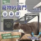 寵物紗窗門 小款 優質尼龍網 防抓咬磁鐵定位 寵物門活動紗門貓門狗門【BE0209】《約翰家庭百貨