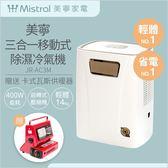 美寧 經典移動冷氣1.5代 JR-AC3M(3L)加贈【卡式瓦斯取暖器】
