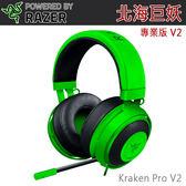 【免運費】Razer 雷蛇 Kraken Pro V2 北海巨妖 專業版 V2 耳機麥克風 (綠)