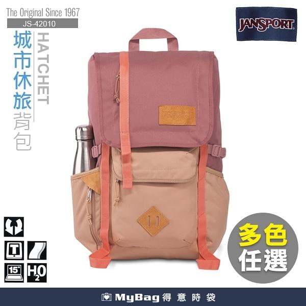 JANSPORT 後背包 城市休旅背包 HATCHET 雙肩包 15吋 筆電包 42010 得意時袋