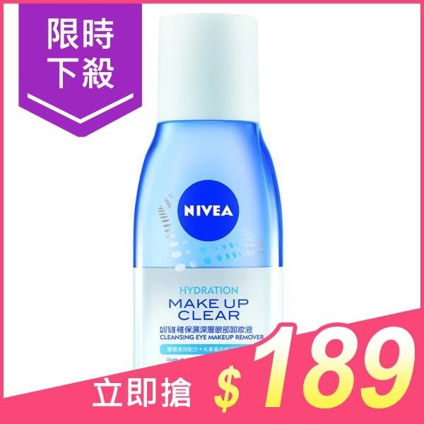 NIVEA 妮維雅 保濕深層眼部卸妝液(125ml)【小三美日】$259