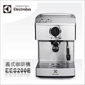 109/5/25前送ECG3003S Electrolux 伊萊克斯 義式咖啡機 EES200E ◆全不鏽鋼咖啡濾杯把