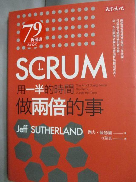 【書寶二手書T1/財經企管_IOV】SCRUM-用一半的時間做兩倍的事_傑夫‧薩瑟蘭