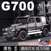 模型車 G63仿真奔馳大G700巴博斯越野車模型合金車模金屬玩具車收藏擺件【快速出貨八折下殺】
