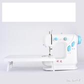 時尚三色家用電動小型縫紉機全自動迷你腳踏裁縫機手持 LN2824【bad boy時尚】