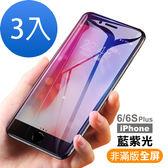 iPhone6/6s Plus 藍紫光 9H 鋼化玻璃膜 手機 螢幕 保護貼 完美服貼 輕薄纖透-超值3入組