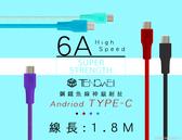 保固一年【1.8米鋼鐵神級耐拉】適用 TypeC 華碩 ZE553KL ZS571KL ZE554KL 傳輸充電線旅充線