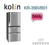 【佳麗寶】-(歌林Kolin)560L雙門電冰箱KR-356VB01