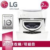 ★贈特福炒鍋+洗衣紙2盒【LG】2.5kg WiFi遠控mini洗衣機 /白WT-D250HW 含基本安裝