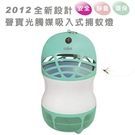 【SAMPO 聲寶】吸入式光觸媒捕蚊燈 MLS-W1105CL《刷卡分期+免運》