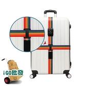 ❖限今日-超取299免運❖ 十字型 行李箱綁帶(海關鎖) 行李箱束帶 行李箱捆帶 行【F0204-3】