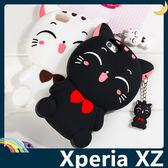 SONY Xperia XZs/XZ G8232 招財貓保護套 軟殼 附可愛吊飾 笑臉萌貓 立體全包款 矽膠套 手機套 手機殼