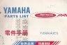 二手書R2YB v 1996年8月《YAMAHA PARTS LIST 零件手冊