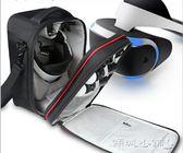 ps4組機包  收納包收納包ps4通用頭盔式VR眼鏡包 JD 傾城小鋪