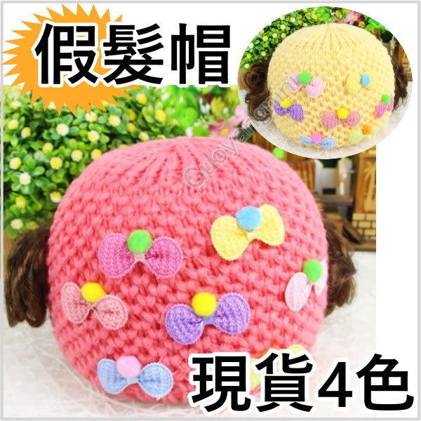 帽子 秋冬加厚款蝴蝶結假髮帽 幼兒 女童 寶寶 護耳帽  針織帽 保暖帽 果漾妮妮【T315】