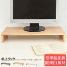 【澄境】低甲醛防潑水單層螢幕架 桌上架 ...