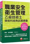 【熱銷第8版】職業安全衛生管理乙級技術士學術科經典試題總彙[技術士、專技高考、研