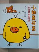 【書寶二手書T1/繪本_OLP】拉拉熊的生活3-小雞真可靠_AKI KONDO