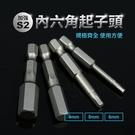 【4mm-6mm】內六角起子頭 電鑽 電動起子配件 內六角批頭 六角轉接頭 六角柄配件 五金工具