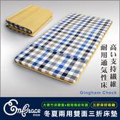 Embrace英柏絲 (藍格紋風)單人3尺 中磅數 大竹青透氣床墊(單售床墊)學生 宿舍 推薦