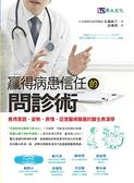 贏得病患信任的問診術:善用言語、姿勢、表情,促進醫病雙贏的醫生...【城邦讀書花園】