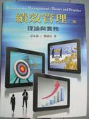 【書寶二手書T3/大學商學_YEX】績效管理:理論與實務_卓正欽,葛建培