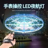 無人機 UFO感應飛行器無人機小學生小型手表控制飛機男孩耐摔懸浮飛碟兒  優拓