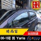 【一吉】05-13年 小鴨 Yaris 原廠型 晴雨窗 /台灣製造,工廠直營 / yaris晴雨窗 小鴨晴雨窗