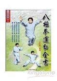 八極拳運動全書