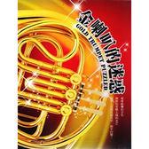 金喇叭的迷惑CD (10片裝)