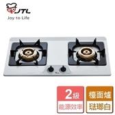 【喜特麗】雙口檯面爐全銅爐頭琺瑯白 JT-2100-天然瓦斯