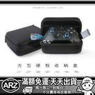 方型硬殼收納盒 外出攜帶整理包 可收納遊戲手把 飛智-黑武士手柄 X9ET Pro PS4手柄 電動手把電池