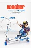 滑板車 3-14歲兒童滑板車剪刀車可升降折疊三輪閃光蛙式滑板車踏板車3輪6 伊芙莎YYS