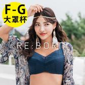 【玉如阿姨】峰藏不露內衣。 F.G罩 全罩 提托 包覆 機能 V溝 托高 大尺碼 台灣製※0555藍