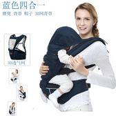 腰凳抱嬰腰凳雙肩寶寶腰凳嬰兒背帶抱帶背帶透氣四季通用抱嬰腰凳igo 衣櫥の秘密