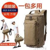 休閒帆布男士雙肩背包休閒簡約多功能旅行大容量包電腦包單肩包女 交換禮物