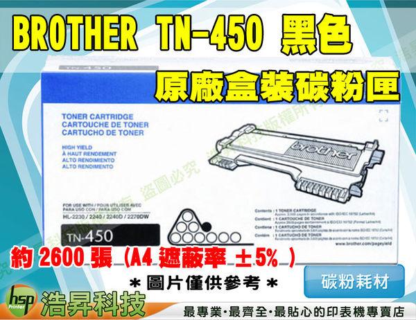 Brother TN-450 黑色原廠碳粉匣HL-2130/HL-2135W/HL-2220/HL-2230/HL-2240