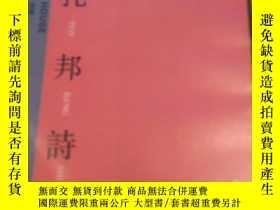 二手書博民逛書店罕見烏托邦詩篇Y49811 王安憶著 華藝出版社 出版1955