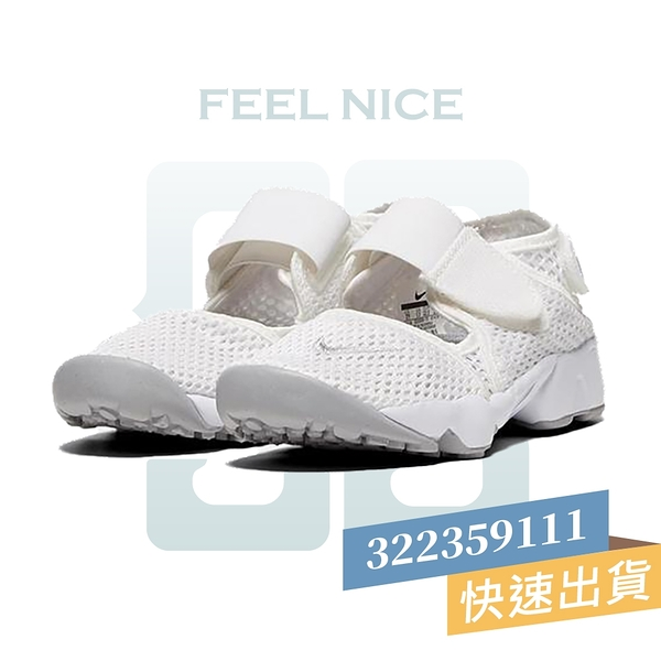 NIKE RIFT 白 中童 網布 輕量 魔鬼氈 忍者鞋 休閒鞋 322359111