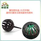 【綠藝家002-A66】圓型肥料盒-大(...