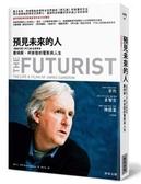 書預見未來的人:《鐵達尼號》《阿凡達》金獎導演詹姆斯.柯麥隆的電影與人生