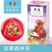 德國童話 玫果森林果粒茶茶包(15入/盒)