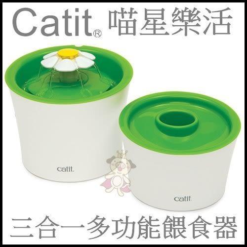 *WANG*喵星樂活 CATIT2.0 三合一多功能餵食器