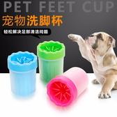 洗爪杯洗腳器清洗柔軟硅膠刷貓狗狗寵物洗腳杯【聚寶屋】
