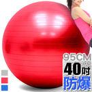 超大40吋防爆瑜珈球(95cm抗力球韻律...
