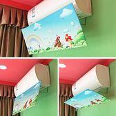 空調擋風板空調出風口擋板導風板遮風dang冷氣igo 晴天時尚館