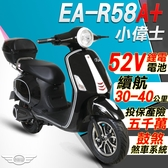 (客約)【e路通】EA-R58A+ 小偉士 52V有量鋰電 500W LED大燈 液晶儀表 電動車 (電動自行車)