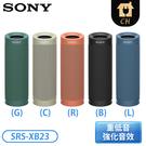 [SONY 索尼]EXTRA BASS 可攜式無線藍芽喇叭-黑/藍/卡其/綠/紅 SRS-XB23