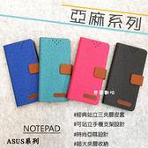 【亞麻~掀蓋皮套】ASUS華碩 ZenFone3 Deluxe ZS550KL Z01FD 手機皮套 側掀皮套 手機套 保護殼 可站立