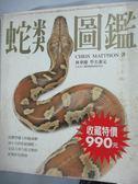 【書寶二手書T1/動植物_WGH】蛇類圖鑑_Chris Mattison